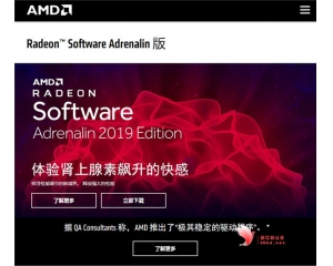 AMD发布首款Radeon Adrenalin 2019 Edition驱动